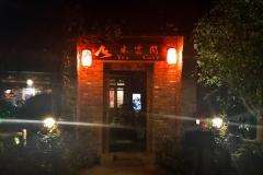 Yangshuo-tea-cozy-entrata
